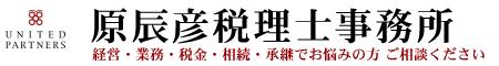 原辰彦税理士事務所